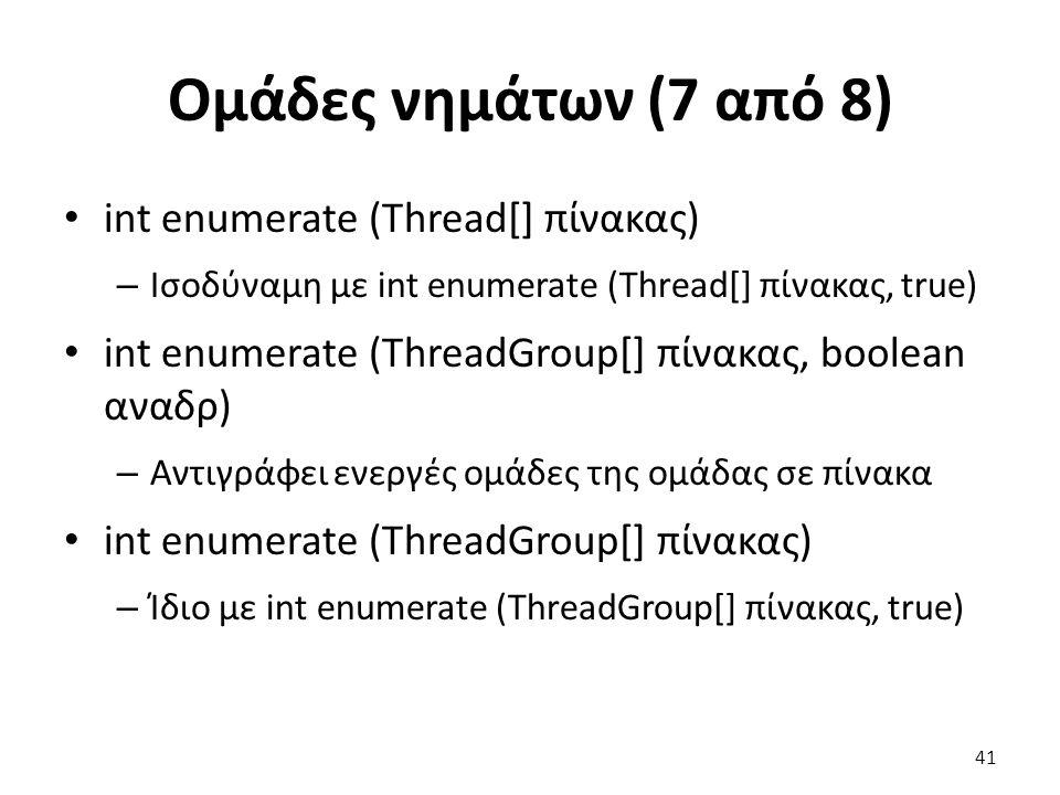 Ομάδες νημάτων (7 από 8) int enumerate (Thread[] πίνακας)